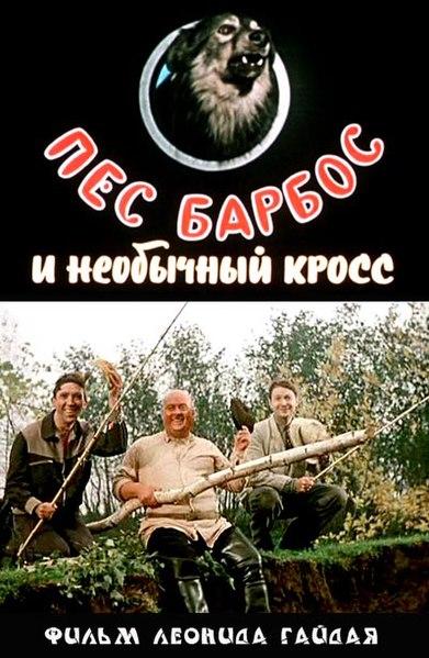 «Фильм Пёс 2 Смотреть» — 2003
