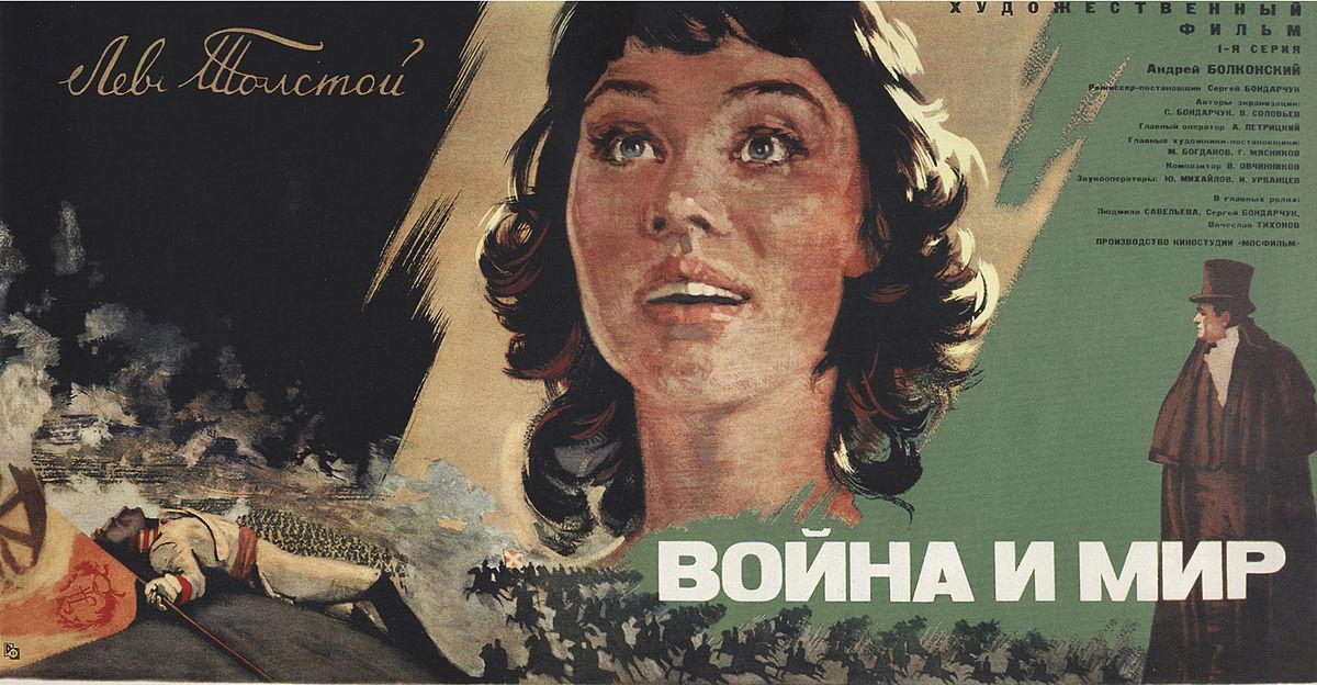 война и мир фильм 1967 википедия