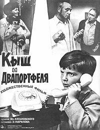 Юз алешковский кыш двапортфеля и целая неделя скачать бесплатно