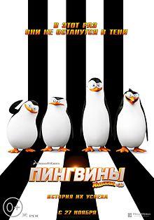 Пингвины Мадагаскара.jpeg