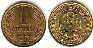 Болгарские монеты стоимость золотой рубль николая 2 цена