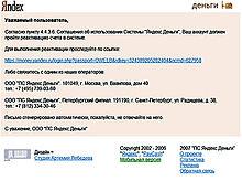 Метод управления поведением людей или Социальная инженерия (справочник) 220px-Phishing04_0