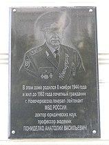 158px-Ponidelko_AV-Memo.jpg