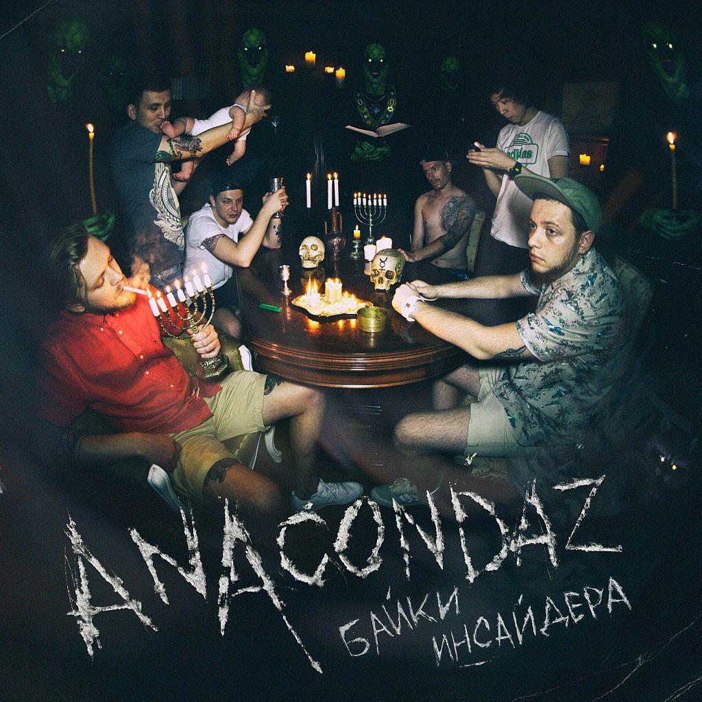 Скачать альбом anacondaz байки инсайдера (2015) mp3.