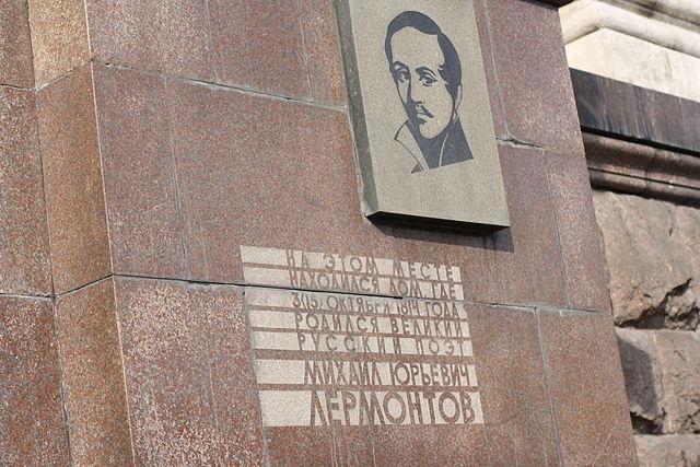 Памятная доска на месте рождения М.Ю.Лермонтова