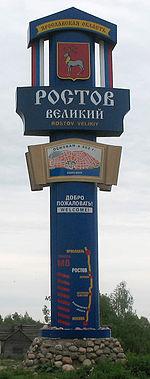 Ростов Википедия Ростов Великий Въезд со стороны Москвы