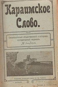 Караимское слово.jpg
