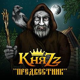 Скачать ноты альбом группы княzz предвестник.