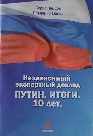 Путин коррупция независимый экспертный доклад 5239