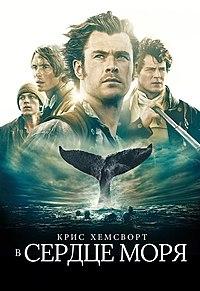 Кино: американское и не только 200px-In_the_Heart_of_the_Sea