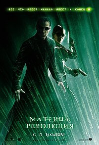 Matrix Revolutions poster.jpg