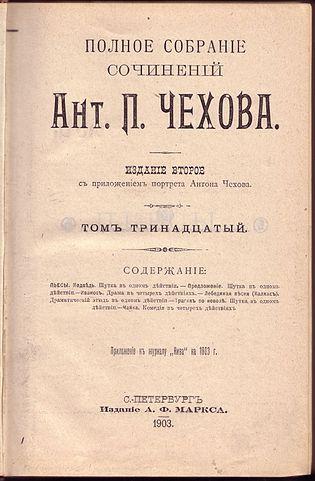 Титульный лист прижизненного ПСС, 1903