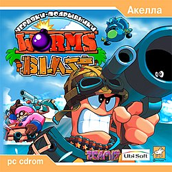 Worms Blast Coverart.jpg