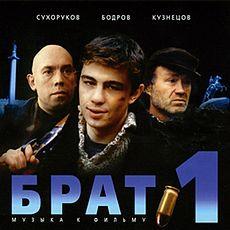 Обложка альбома Наутилус Помпилиус ««Брат — музыка к фильму»» ()