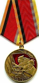 Медаль «90 лет Вооружённых сил СССР».jpg