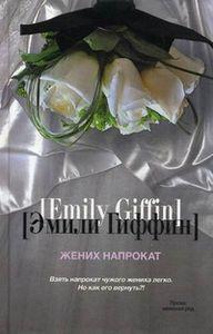«Жених Напрокат» — 2005