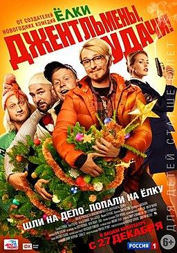 Джентельмены Удачи 2 (2012)