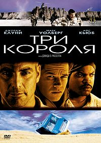 Three Kings poster.jpg