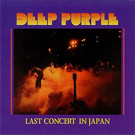 Обложка альбома Deep Purple «Last Concert in Japan» (1977)