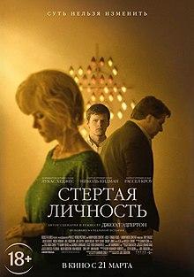 Постер фильма «Стёртая личность».jpg