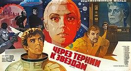 «Чешские Детские Фильмы Показанные В Ссср» — 2015
