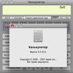 Apple-calculator.png