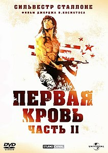 Rambo first blood part ii.jpg