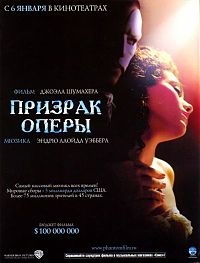 The Phantom of the Opera 2004.jpg