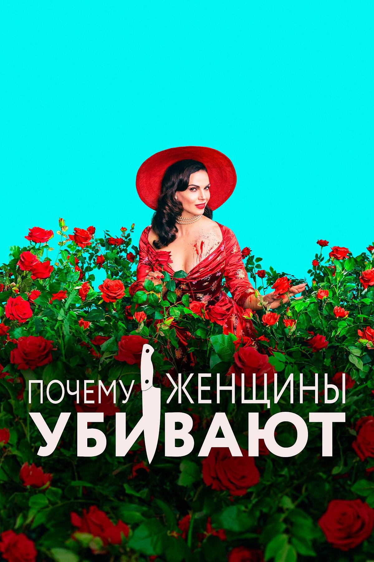 Image result for «ПОЧЕМУ ЖЕНЩИНЫ УБИВАЮТ?»