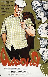Плакат фильма (художник Наум Лисогорский)