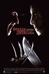 Freddy-vs-Jason-Poster.jpg