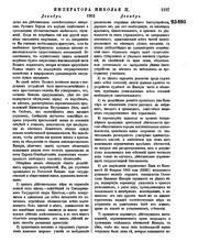 Органы официального опубликования Российской Федерации.