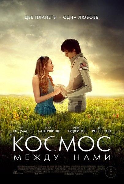 Космос между нами фильм 2017 на киного смотреть онлайн