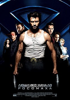 X-Men-Origins Wolverine.jpg