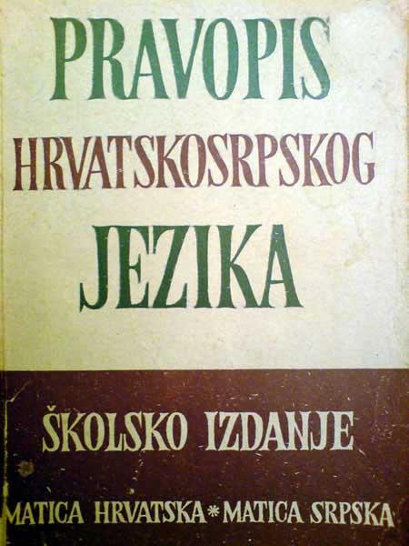 http://upload.wikimedia.org/wikipedia/sh/7/78/Pravopis_hrvatskosrpskog_jezika.jpg