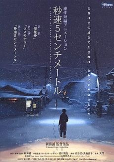 5 Centimeters Per Second poster.jpg