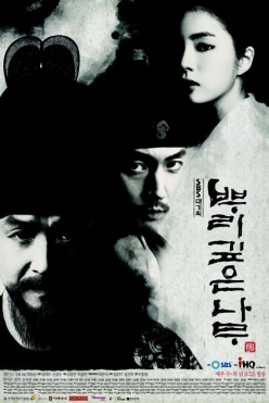 Deep Rooted Tree-poster.jpg