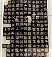 Rubbing of the Gwanggaeto S.jpg