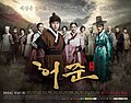 Hur Jun, the Original Story (구암 허준 - Gu-am Heo Joon) - poster.jpg
