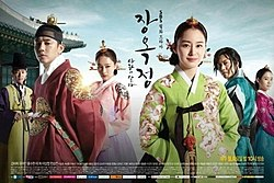 Jang Ok-jung, Live for Love-poster.jpg