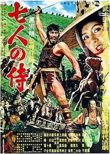 Seven Samurai movie poster.jpg