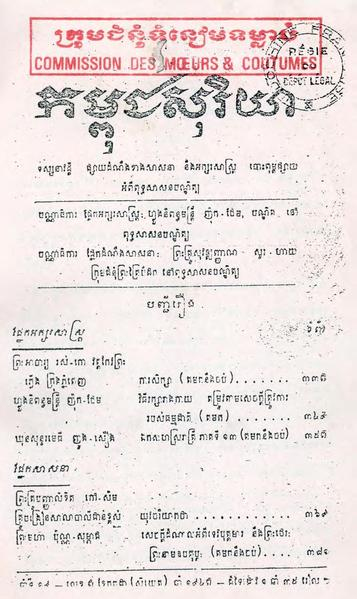 File:Kambuja Soriya 1947 Issue 7.pdf