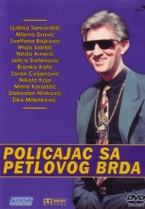 Ljubiša Samardzić Policajac_sa_Petlovog_brda_-_film