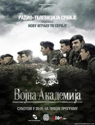 Војна академија (ТВ серија).jpg