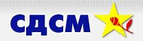 СДСМ-лого.jpg