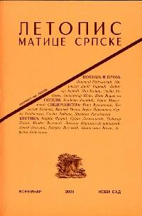Једно од издања Матице српске