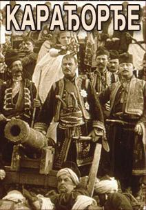 Карађорђе - први српски играни филм (1911)
