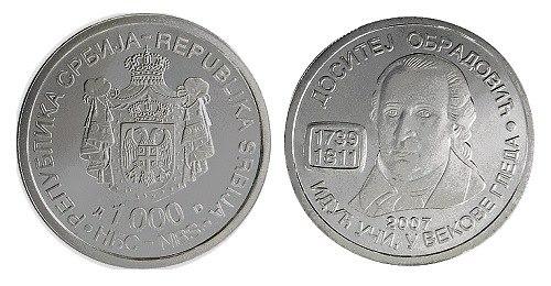Пригодни динар Доситеј Обрадовић сребро