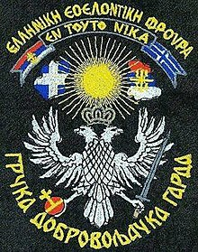 Грчка добровољачка гарда.jpg