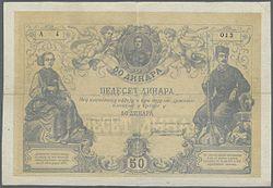 50 динара из 1876